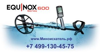 Низкие цены на Minelab Equinox 600