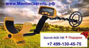 Низкие цены на ACE-150