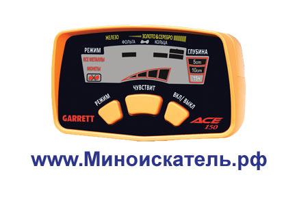 Настройки недорого металлоискатель Garrett ACE-150
