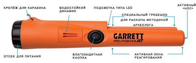 Описание пинпоинтера Pro-Pointer AT Garrett