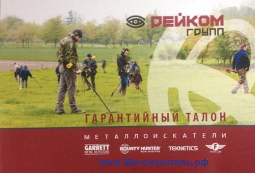 Гарантийный талон офицального представителя Garrett  в России