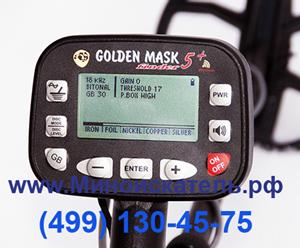 Низкие цены на Golden Mask 5+