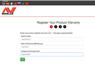Заполнение формы регистрации Minelab - введение серийного номера
