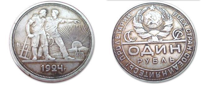 Монета - советский червонец