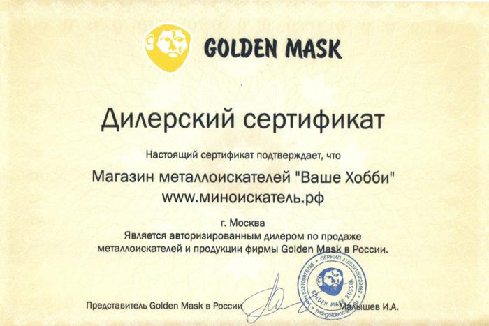 Сертификат - официальные поставки Golden Mask